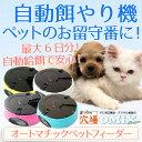 【送料無料】ペットフィーダー 自動給餌 給餌 給餌器 フードディスペンサー 犬 猫 02P03Dec16