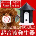 【送料無料】犬用 ムダ吠え防止 超音波発生器 しつけ トレーニング 感知 近隣トラブル 安眠妨害 防止 02P03Dec16