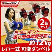 【2個セット】レバー式可変ダンベル約12kg5-25ポンドダイエットリハビリ筋トレエクササイズお得な2個セット