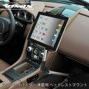 【送料無料】車載用タブレットアーム 3関節ガッチリ固定 シートレール装着タイプ