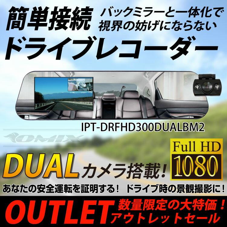 【送料無料】アウトレット ITPROTECHドライブレコーダー IPT-DRFHD300DUALBM2