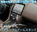 【送料無料】車載用タブレットアーム 3関節ガッチリ固定 シートレール装着タイプ 02P03Dec16