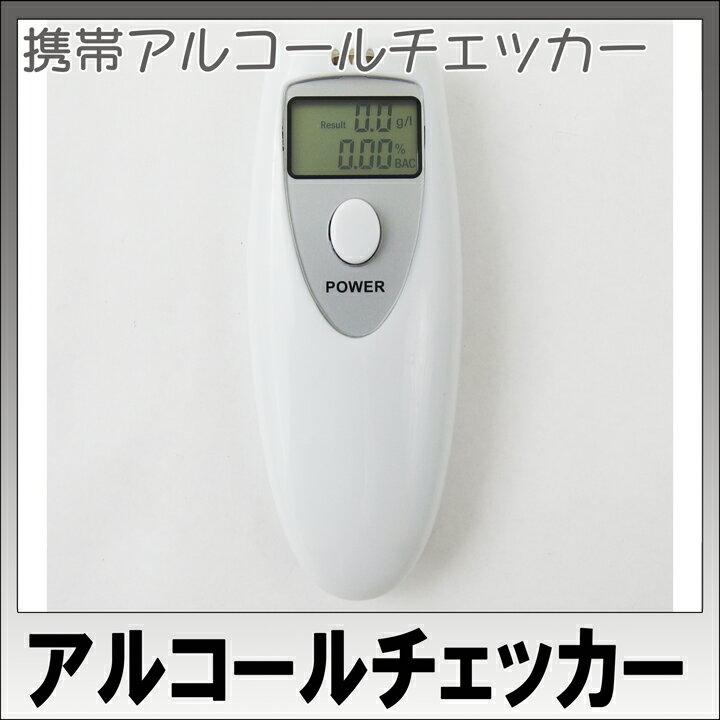 【送料無料】アルコールチェッカー 二日酔い 酔い加減測定