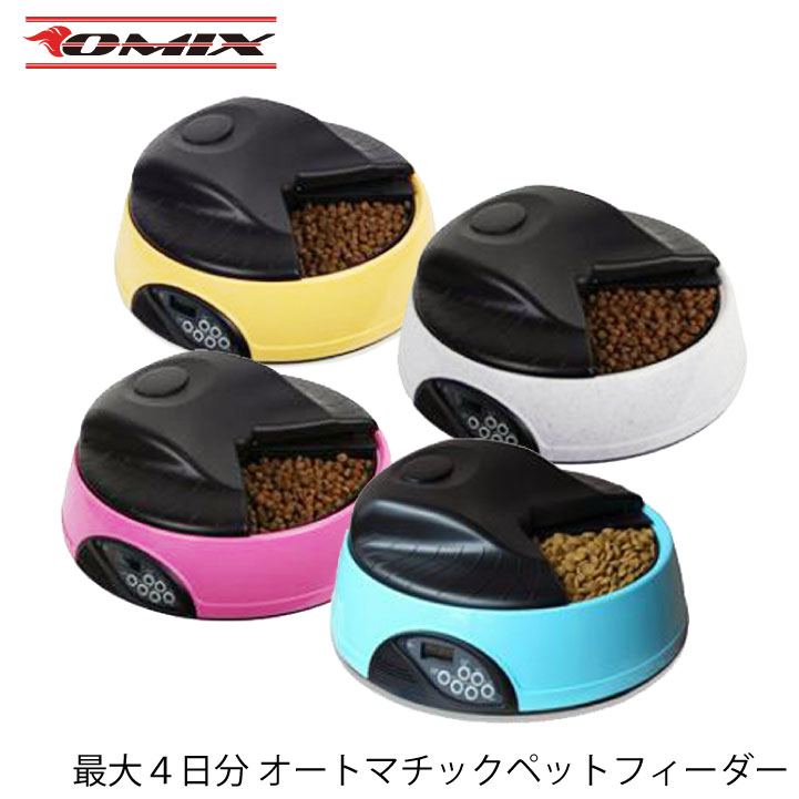 【送料無料】4皿 自動餌やり機 オートマチックペットフィーダー