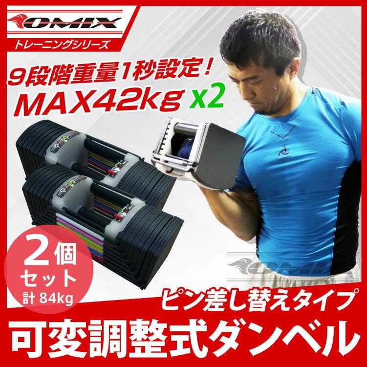 【送料無料】可変調整式 ダンベル MAX約42x2個セット キューブタイプ  02P03Dec16