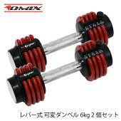 【2個セット】レバー式可変ダンベル約62.5-12.5ポンドダイエットリハビリ筋トレエクササイズお得な2個セット