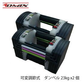 【送料無料】可変調整式 ダンベル MAX約23kg キューブタイプ 2個セット