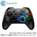GameSir T4Pro ワイヤレス コントローラー Switch/Windows/Android/iOS対応