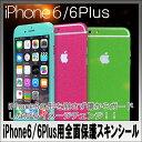 【送料無料】iPhone6/6Plus スキンシール 全面保護 3Dステッカー 画面保護フィルム付属 02P03Dec16