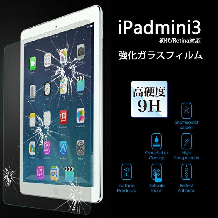 【送料無料】iPadmini/retina/3用 強化ガラスフィルム 硬度9H ノーブランド 02P03Dec16