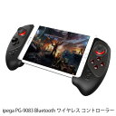 ipega PG-9083Bluetooth ゲームコントローラー ゲームパッド Switch/Android/Windwos対応