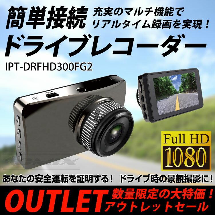 アウトレット ITPROTECH ドライブレコーダー IPT-DRFHD300FG2