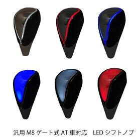 【送料無料】汎用 M8 ゲート式AT車対応 LEDシフトノブ