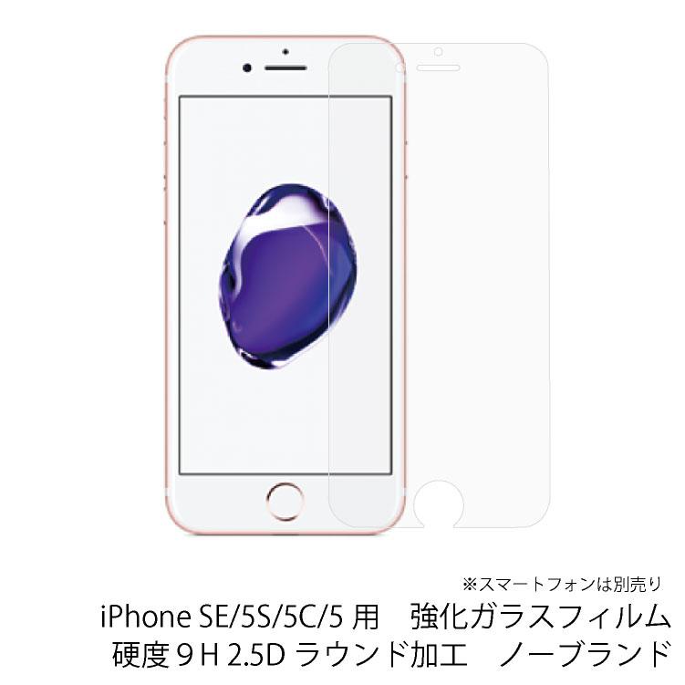 【送料無料】iPhone SE/5S/5C/5用 強化ガラスフィルム 硬度9H 2.5Dラウンド加工 ノーブランド
