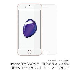 f64d0b3d06 【送料無料】iPhone SE/5S/5C/5用 強化ガラスフィルム