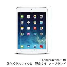 【送料無料】iPadmini/retina/3用 強化ガラスフィルム 硬度9H ノーブランド