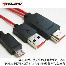 【送料無料】MHL変換アダプタ MHL HDMI ケーブル MHL to HDMI HDCP対応 XperiaZ3/Z2/Z4 スマホ.タブレットの映像をTVに出力