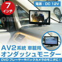 【送料無料】7インチ オンダッシュモニター AV2系統 薄型 12V/24V対応