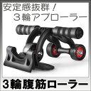 【送料無料】3輪腹筋ローラー アブホイール アブローラー 腹筋トレーニング02P03Dec16
