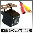 【送料無料】車載用バックカメラ CCD 4LEDタイプ 防水 広角170度 02P03Dec16