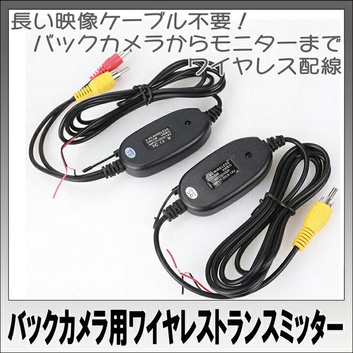 【送料無料】2.4G バックカメラ用 ワイヤレストランスミッター 02P03Dec16