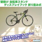 【送料無料】壁掛け自転車スタンドディスプレイフック折り畳み式