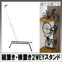 【送料無料】縦置き&横置き対応 自転車スタンド ロードバイク MTB クロスバイク ディスプレイスタンド 02P03Dec16
