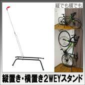 【送料無料】縦置き&横置き対応自転車スタンドロードバイクMTBクロスバイクディスプレイスタンド