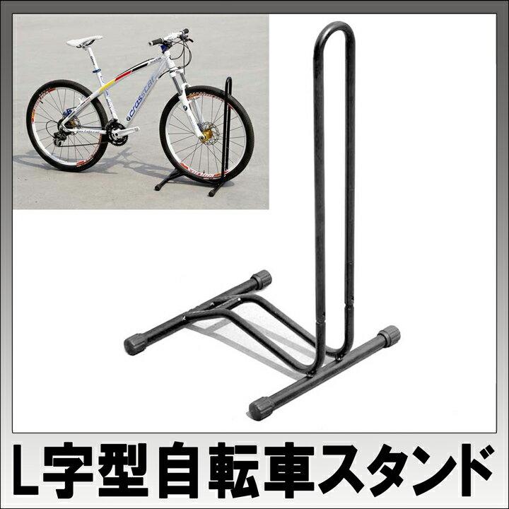 【送料無料】床置用 L字型 自転車スタンド 1台用  駐輪スタンド 屋内 屋外 02P03Dec16