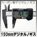 【送料無料】デジタルノギス 150 mm/inchi切替 02P03Dec16