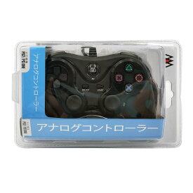 アナログコントローラー for PS2/PSone