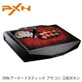 PXNアーケードスティックアーケードコントローラーProアケコン三和ボタン