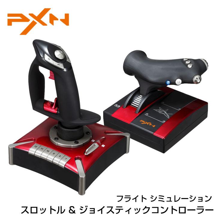 PXN フライトスティック PXN-2119II forPC