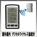 【送料無料】ワイヤレス 屋内屋外 デジタル温度計 湿度計 天気 バックライト 室内 室外 02P03Dec16