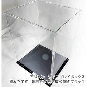 アクリルディスプレイボックス組み立て式透明アクリルBOXW180xH250xD160mm底面ブラック