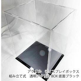 アクリル ディスプレイボックス 組み立て式 透明アクリルBOX W180xH250xD160mm 底面ブラック