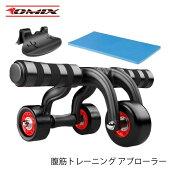 【送料無料】3輪腹筋ローラーアブホイールアブローラー腹筋トレーニング