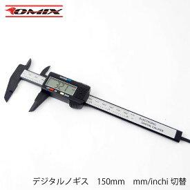 【送料無料】デジタルノギス 150mm mm/inchi切替