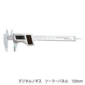 【送料無料】デジタルノギス ソーラーパネル 150mm