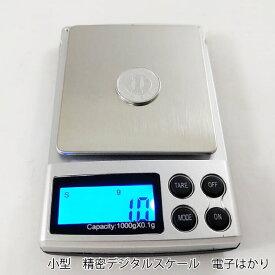 【送料無料】小型 精密デジタルスケール 電子はかり