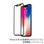 iPhoneX用3D曲面強化ガラスフィルム炭素繊維ソフトフレーム