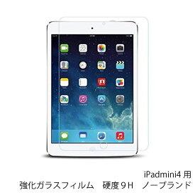 【送料無料】iPadmini4/5用 強化ガラスフィルム 硬度9H ノーブランド