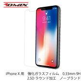 iPhoneX用強化ガラスフィルム0.33mm9H2.5Dラウンド加工ノーブランド