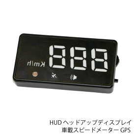 【送料無料】 HUD ヘッドアップディスプレイ 車載スピードメーター GPS