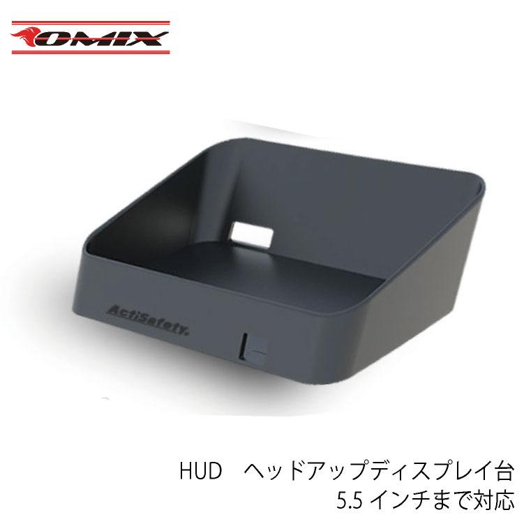【送料無料】HUD ヘッドアップディスプレイ台 5.5インチまで対応