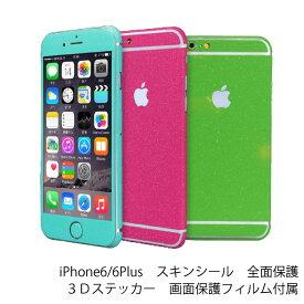 【送料無料】iPhone6/6Plus スキンシール 全面保護 3Dステッカー 画面保護フィルム付属