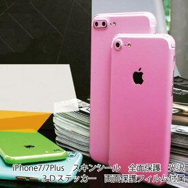 【送料無料】iPhone7/7Plus スキンシール 全面保護 光沢 3Dステッカー 画面保護フィルム付属