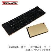 Bluetooth66キー折り畳みキーボード英語スマホスタンド付き