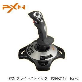 ジョイスティック フライトコントローラー PXN フライトスティック PXN-2113 for PC 【国内正規代理店商品】日本語説明書付き