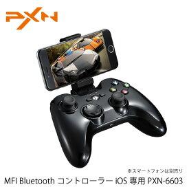 【送料無料】MFI Bluetoothコントローラー iOS専用 PXN-6603